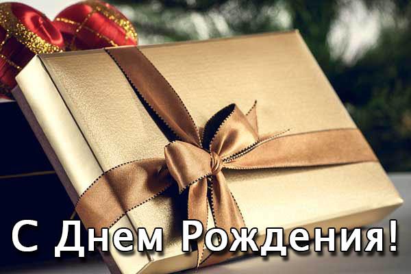 Поздравления С Днем Рождения - картинки, красивые, забавные 6