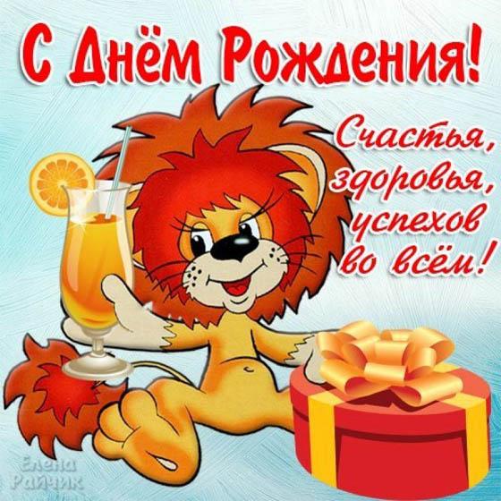 Поздравления С Днем Рождения - картинки, красивые, забавные 8