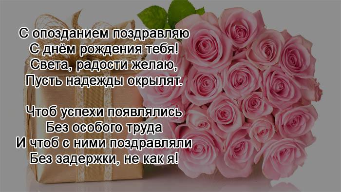 Поздравления с прошедшим Днем Рождения женщине - красивые, интересные 3