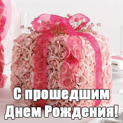 Поздравления с прошедшим Днем Рождения женщине - красивые, интересные 4