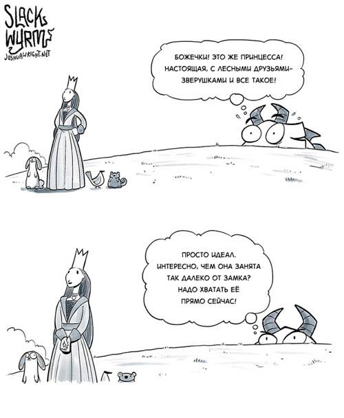 Прикольные комиксы про принцесс - смотреть бесплатно, смешные, забавные 1