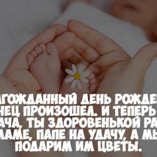 Скачать бесплатно статусы про рождение дочки - красивые, прикольные 4