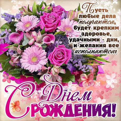 Бесплатные поздравления с днем рождения женщине смс короткие