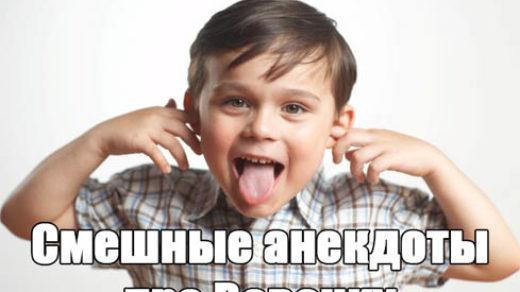 Смешные анекдоты про Вовочку - новые, свежие, ржачные, 2017 заставка