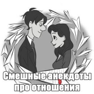 Смешные анекдоты про отношения - новые, свежие, короткие заставка