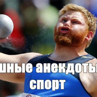 Смешные анекдоты про спорт - новые, свежие, короткие, веселые заставка