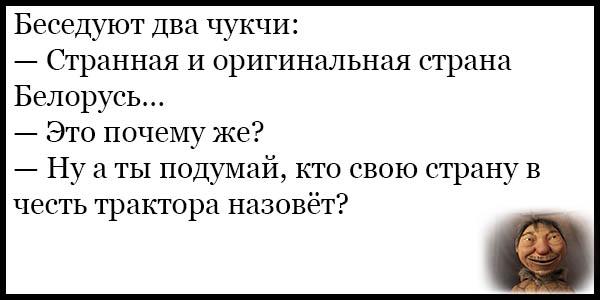 Анекдоты Про Чукчу Самые