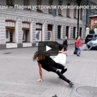 Смешные видео про танцы - новые, свежие, прикольные, 2017