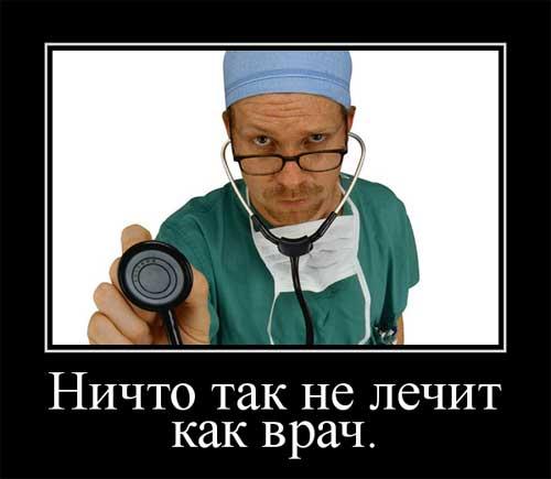 Смешные демотиваторы про врачей - новые, свежие, прикольные 1
