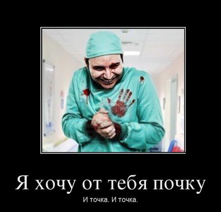 Смешные демотиваторы про врачей - новые, свежие, прикольные 6
