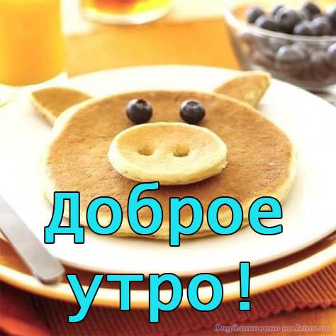 Смешные картинки С добрым утром - веселые, забавные, смотреть 10
