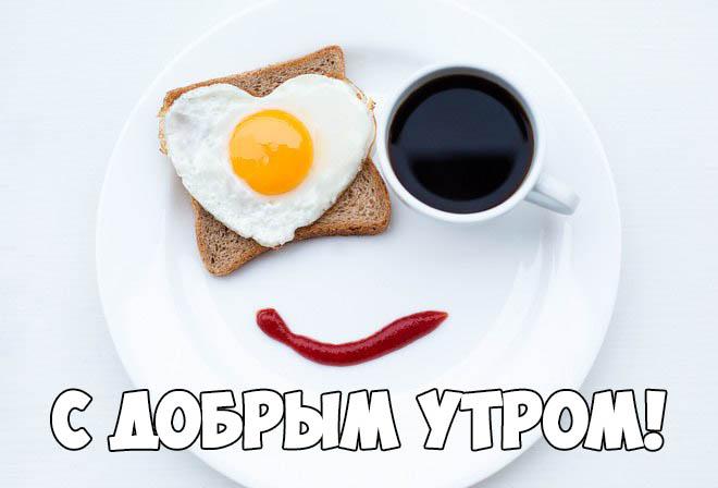 Смешные картинки С добрым утром - веселые, забавные, смотреть 5