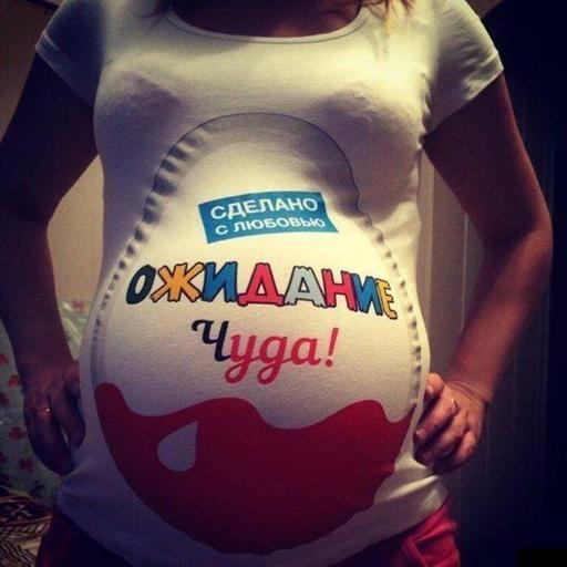 Смешные картинки про беременных - забавные, ржачные, веселые 2
