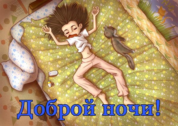 Смешные картинки спокойной ночи - прикольные, интересные 10