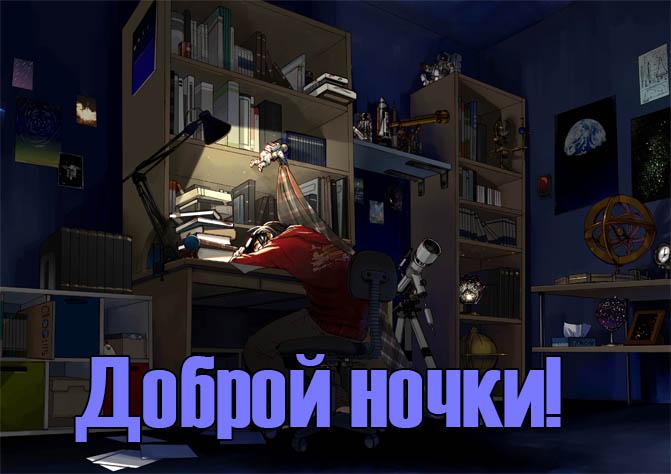Смешные картинки спокойной ночи - скачать, смотреть, прикольные 8