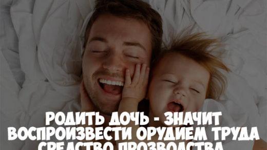 Статусы про дочку - красивые со смыслом, интересные, мудрые 10