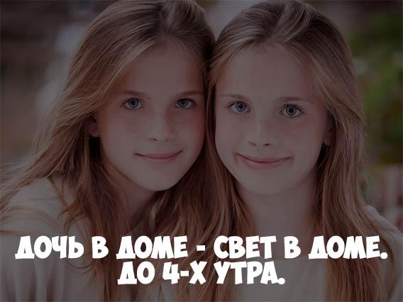 Статусы про дочку - красивые со смыслом, интересные, мудрые 2