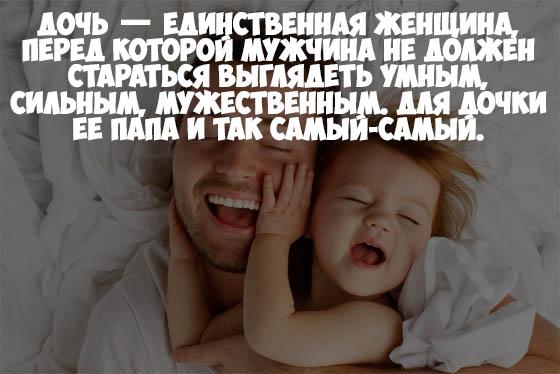 Статусы про дочку - трогательные, красивые, интересные, лучшие 1