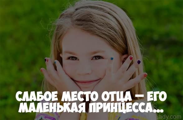 Статусы про дочку - трогательные, красивые, интересные, лучшие 11