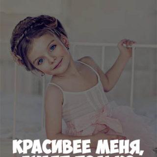 Статусы про дочку - трогательные, красивые, интересные, лучшие 14