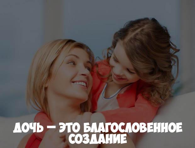 Статусы про дочку - трогательные, красивые, интересные, лучшие 4