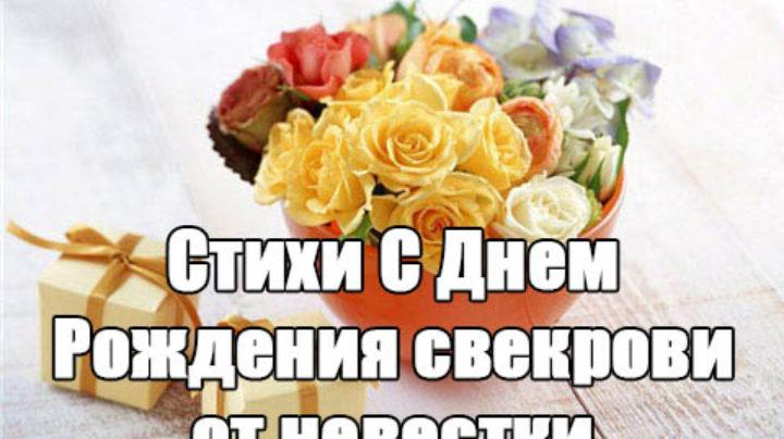 Поздравление с днём рождения свекрови от невестки красивое