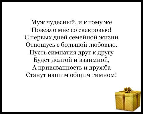 Поздравления с днём рождения свекровь трогательные слова