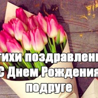 Стихи поздравления С Днем Рождения подруге - смешные, красивые заставка