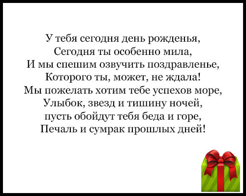 Стихи поздравления С Днем Рождения подруге - смешные, красивые 1