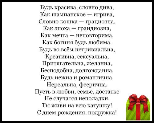 Стихи поздравления С Днем Рождения подруге - смешные, красивые 2