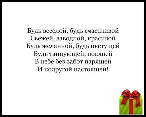 Стихи поздравления С Днем Рождения подруге - смешные, красивые 4