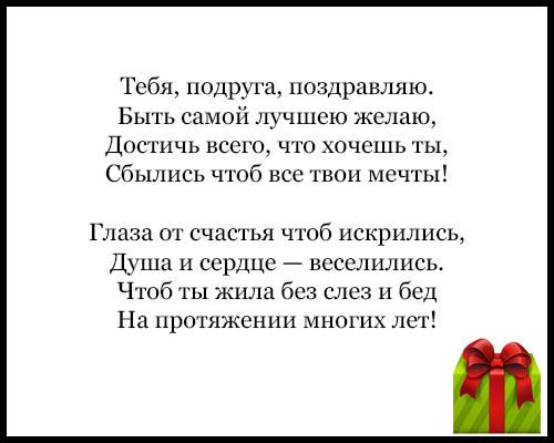 Стихи поздравления С Днем Рождения подруге - смешные, красивые 6