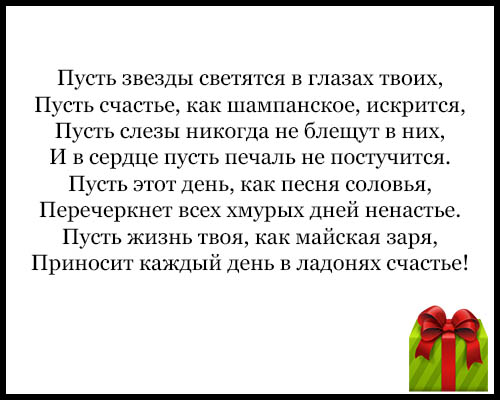 Стихи поздравления С Днем Рождения подруге - смешные, красивые 7