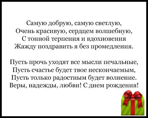 Стихи поздравления С Днем Рождения подруге - смешные, красивые 8