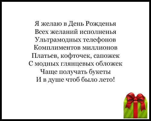 Стихи поздравления С Днем Рождения подруге - смешные, красивые 9