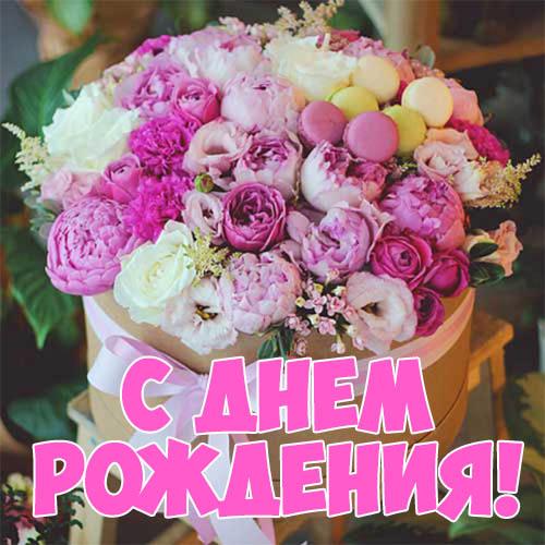 С Днем Рождения свекровь от невестки - красивые поздравления 5