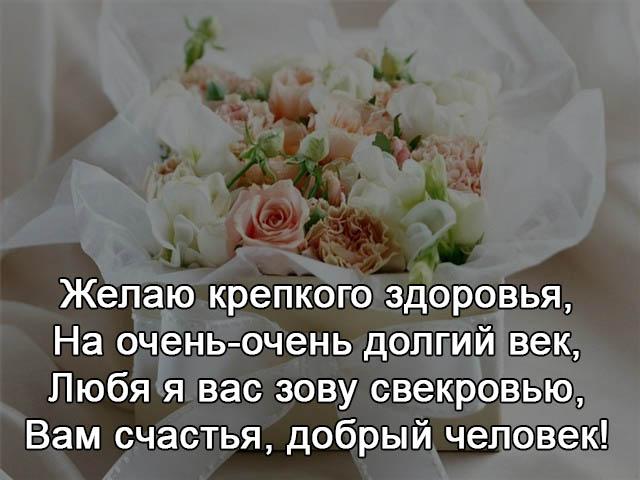 Смс поздравления с днем рождения свёкру от невестки 7