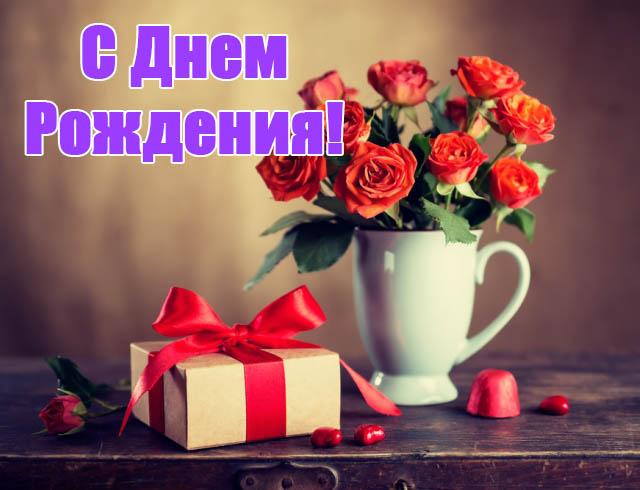 С Днем Рождения свекровь от невестки - красивые поздравления 8