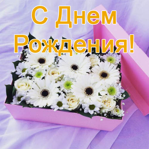 С Днем Рождения свекровь от невестки - красивые поздравления 9
