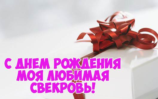 С Днем Рождения свекровь от невестки - прикольные, красивые, крутые 1