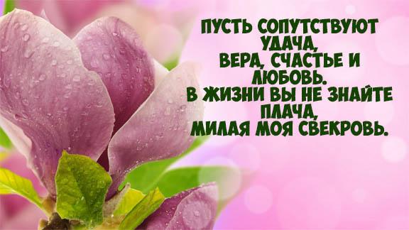 С Днем Рождения свекровь от невестки - прикольные, красивые, крутые 8
