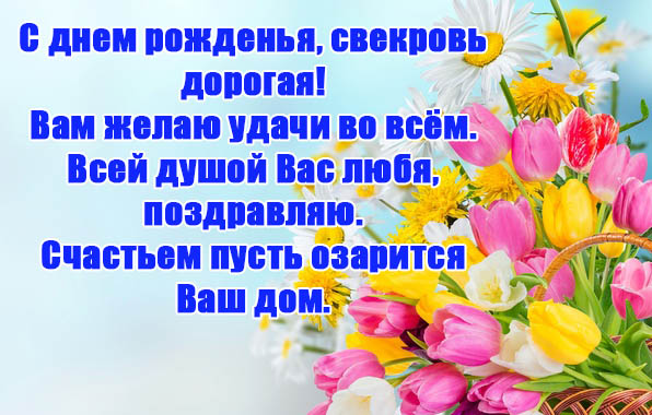Поздравления для свекрови с днем рождения словами 541