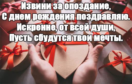 С прошедшим <em>опоздала</em> Днем Рождения - поздравления, картинки, открытки 1