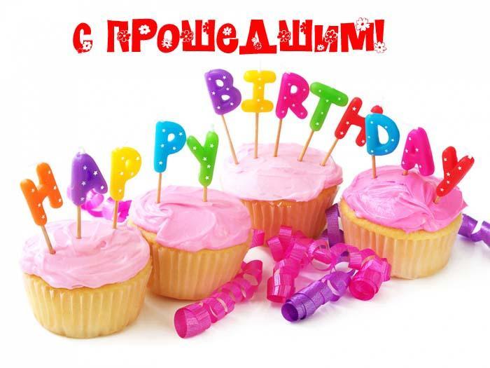 С прошедшим Днем Рождения - поздравления, картинки, открытки 2