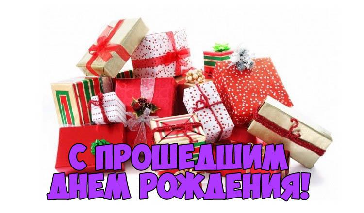 С прошедшим Днем Рождения - поздравления, картинки, открытки 5