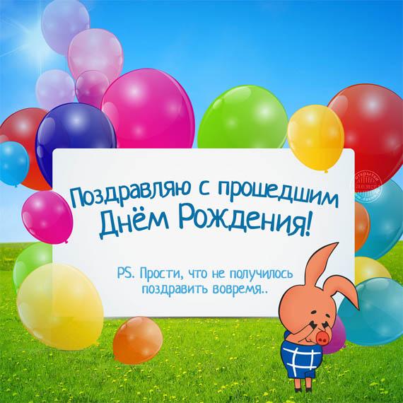 С прошедшим Днем Рождения - поздравления, картинки, открытки 7
