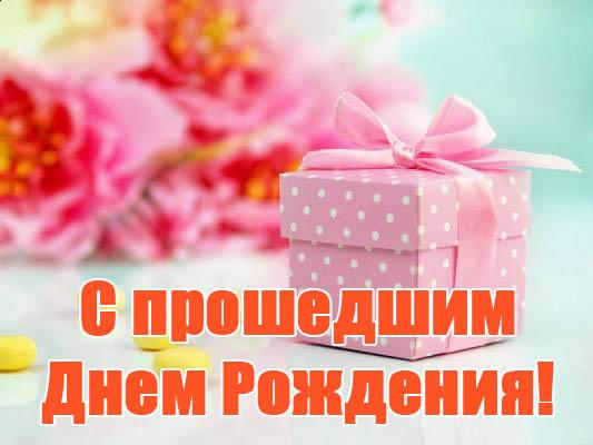 С прошедшим Днем Рождения - поздравления, картинки, открытки 8