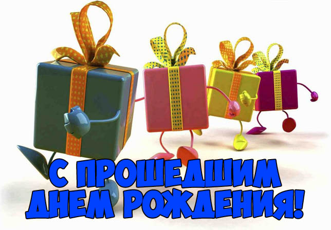 С прошедшим Днем Рождения - поздравления, картинки, открытки 9