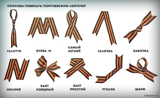 Способы завязывания георгиевской ленточки пошаговая инструкция с