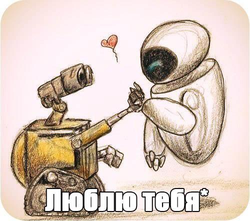 Картинки про любовь мужчине - скачать бесплатно, красивые, приятные 12